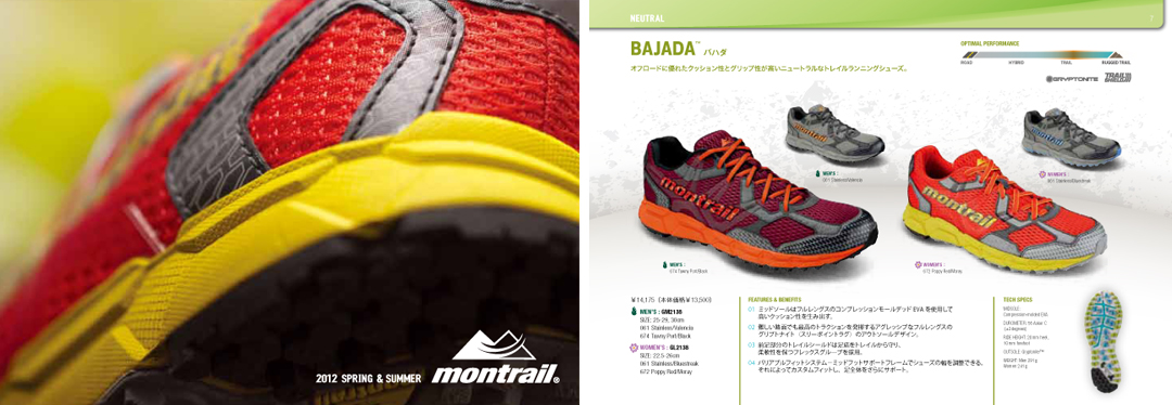 montrail catalog 2012SS