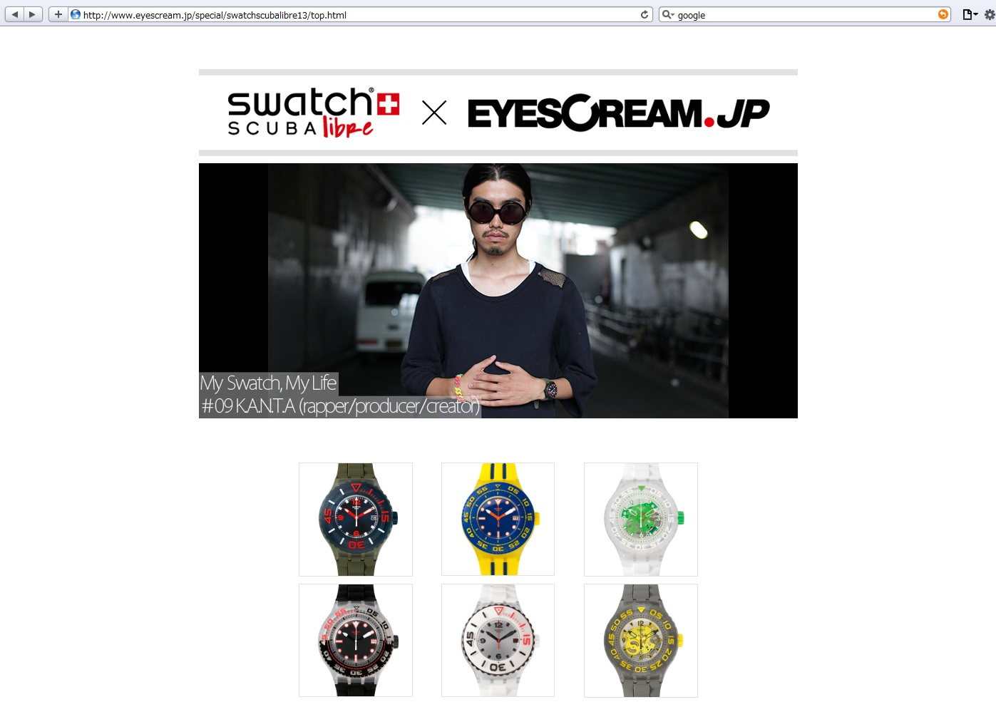 swatch-EYESCREAM_web